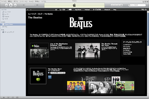 iTunes Store を開く